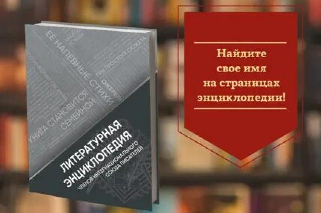 Писательская организация готовит многотомную энциклопедию