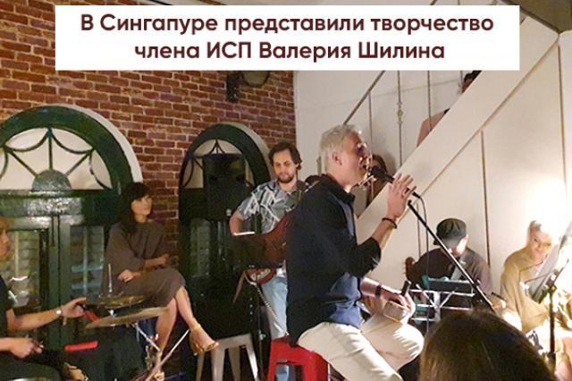 В Сингапуре представили творчество российского писателя Валерия Шилина