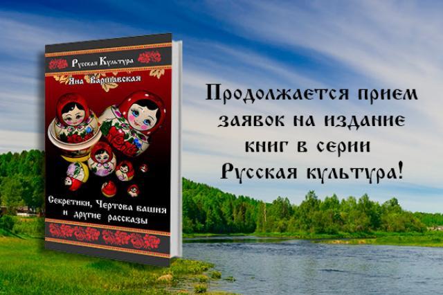 Писательская организация продолжает принимать заявки на серию «Русская культура»
