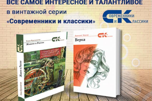 Писательская организация запустила серию «Современники и классики»