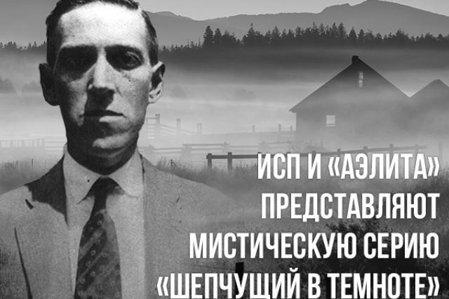 """Писательская организация открывает книжную серию """"Шепчущий в темноте"""""""