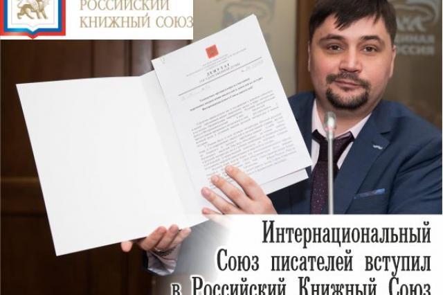 Интернациональный союз писателей стал членом Российского книжного союза