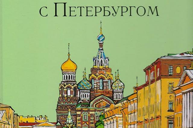 XV городская выставка «Новые книги о Петербурге»