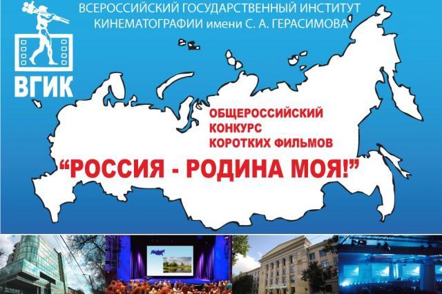 Общероссийский конкурс коротких фильмов «Россия – Родина моя!»
