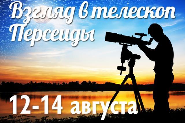 Московский Планетарий впервые устраивает выездные наблюдения августовского звездопада