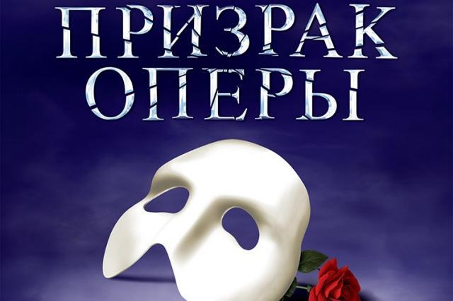 Лицензионный альбом «Призрак Оперы» впервые на русском языке!