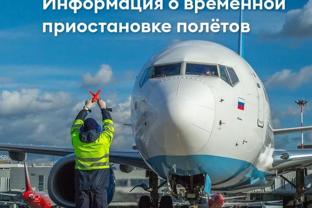 Авиакомпания «Победа» приостановила полёты