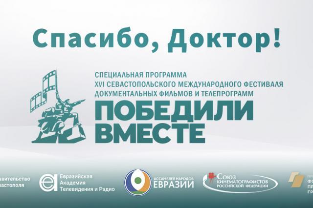 Специальная программа XVI Севастопольского Международного фестиваля документальных фильмов и телепрограмм «ПОБЕДИЛИ ВМЕСТЕ»: «Спасибо, Доктор!»