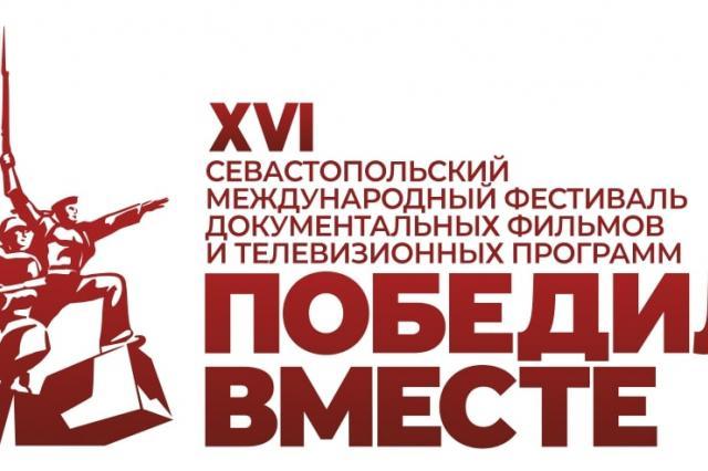 XVI Севастопольский Международный фестиваль документальных фильмов и телевизионных программ «Победили вместе» продолжает прием заявок