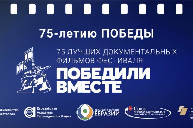 75-летию ПОБЕДЫ –75 лучших документальных фильмов Фестиваля «Победили вместе»