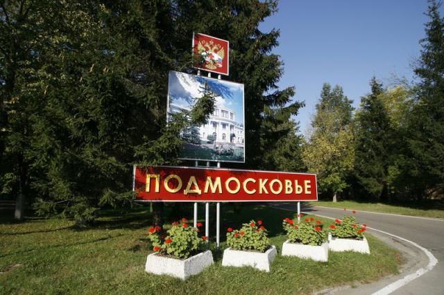 Власти Подмосковья назвали три главных культурных события региона в 2018 году