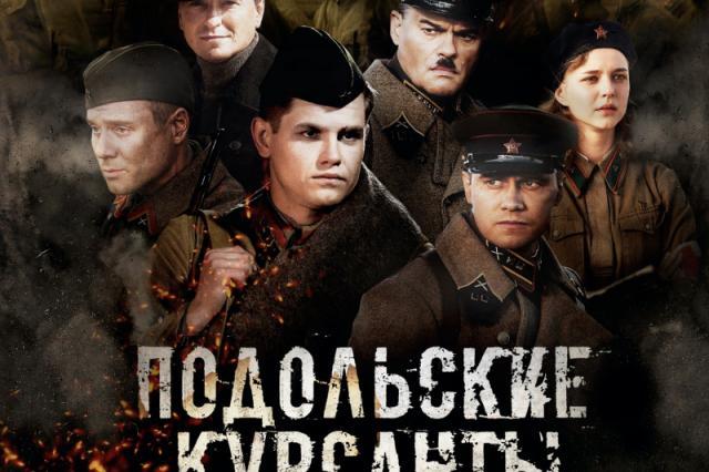 В Общественной палате состоится показ художественного фильма «Подольские курсанты»