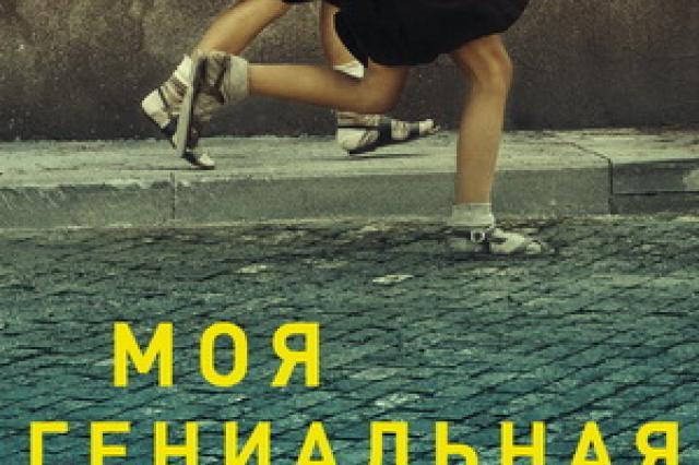 ВКонтакте и Videomore представили первый эпизод сериала «Моя гениальная подруга»