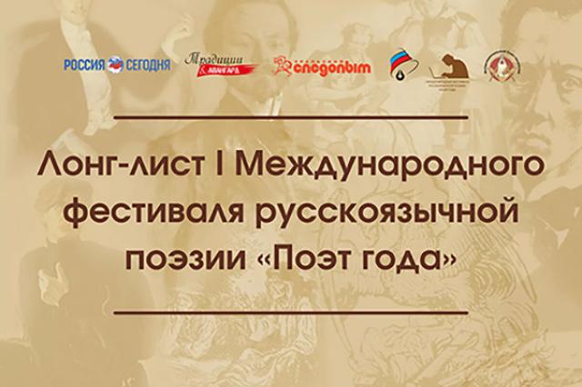 Обнародован лонг-лист I Международного фестиваля русскоязычной поэзии «Поэт года»