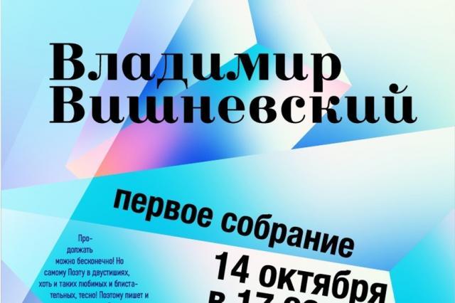 В рамках музыкально-поэтического клуба ИСИ пройдёт встреча с Владимиром Вишневским