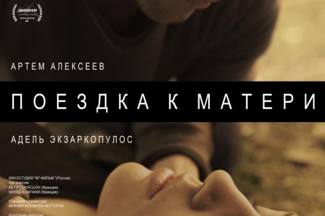 «Поездка к матери» - пронзительная драма о вечных ценностях и человеческих отношениях