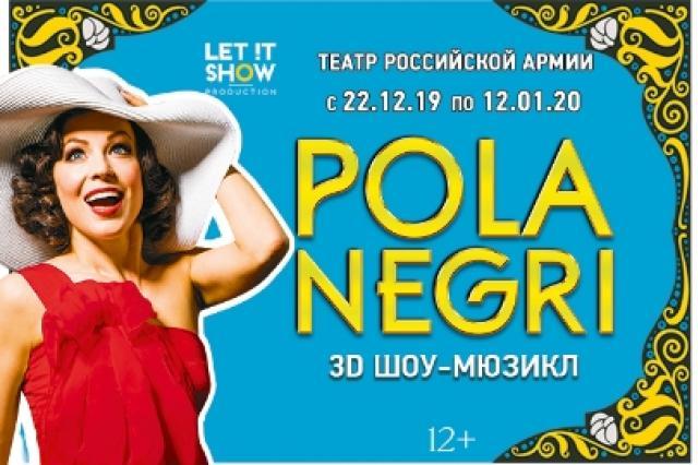 Юбилейные показы первого в мире 3D шоу-мюзикла Pola Negri!