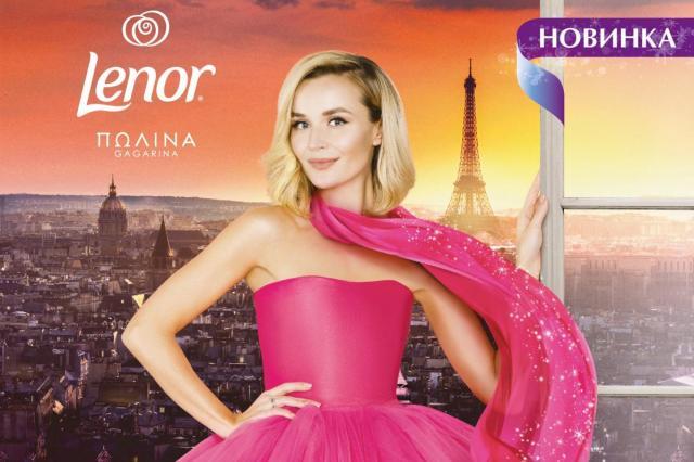 Lenor Haute Couture представляет новый аромат La Passionnee: любимый аромат Полины Гагариной