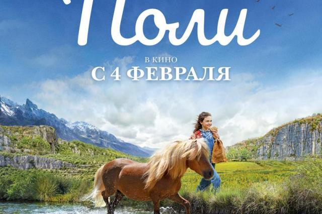 Семейный фильм Николя Ванье «Поли» доступен для просмотра в онлайне на разных платформах