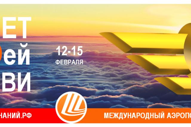 Шереметьево приглашает в полет SVOей любви