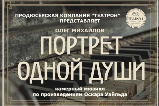 «Портрет одной души» можно увидеть в Москве 27 мая
