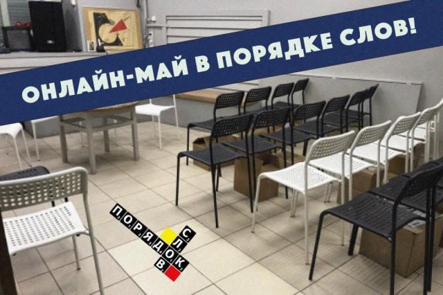 «Порядок слов»: Агранович, Волобуев, Наринская, читательский клуб «Пример интонации» и музыкальные встречи в виртуальной рюмочной «Стопка книг»
