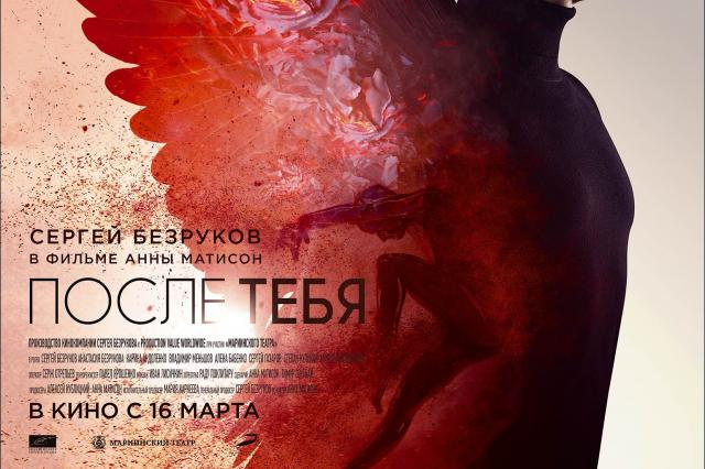 16 марта в прокат выходит фильм Анны Матисон «После тебя» с Сергеем Безруковым в главной роли