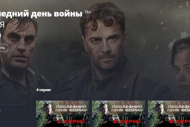 «Последний день войны» на НТВ