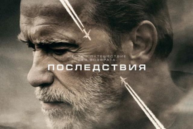 «Последствия» - драма, основанная на реальных событиях
