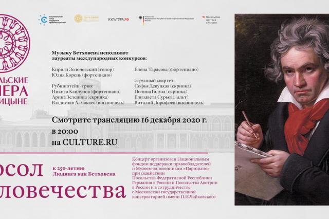 Музыка Бетховена в Царицыне: концерт к 250-летию классика  в рамках проекта «Посольские вечера в Царицыне»