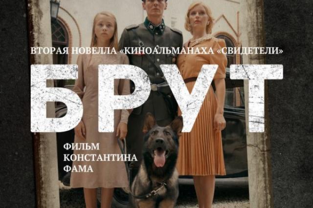 Премьера фильма «Брут» в рамках 38-го Московского Международного Кинофестиваля