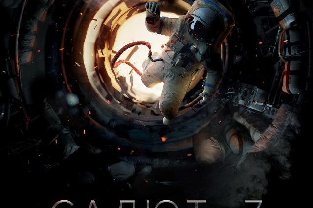 Первый трейлер фильма «САЛЮТ-7». История реального подвига!