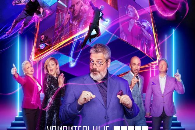 Новый сезон шоу «Удивительные люди» объединит 20 регионов