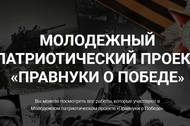 Телемарафон ИСИ «Правнуки о Победе»