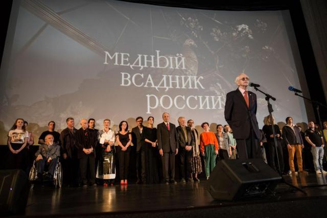 В Доме кино прошла премьера фильма «Медный всадник России» Василия Ливанова