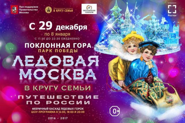 Новогодний фестиваль «Ледовая Москва. В кругу семьи» возвращается!