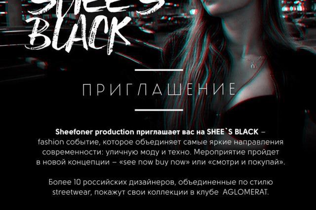 SHEE'S BLACK в клубе AGLOMERAT