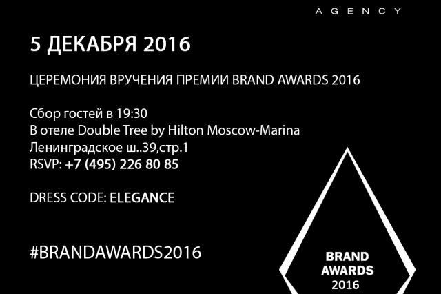 Церемония вручения премий BRAND AWARDS 2016