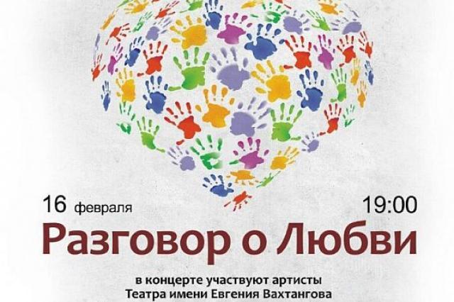 «Разговор о любви» - благотворительный вечер Фонда «Прикосновение» и артистов Театра имени Евгения Вахтангова