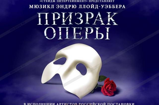«Призрак оперы» попрощался с Москвой