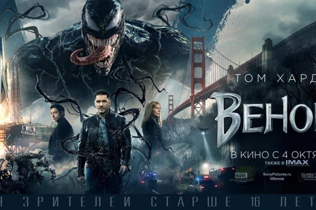 Рецензия на фильм «ВЕНОМ»: У каждого свои демоны