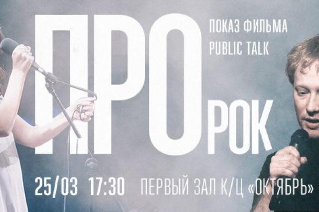 Спецпоказ фильма «Про рок»: Public talk с Верой Полозковой