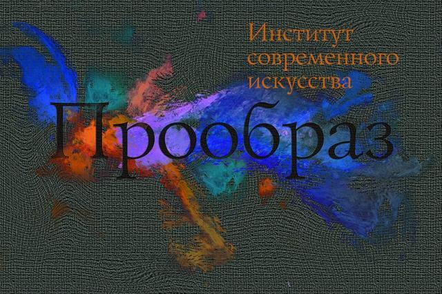 Выставка «Про Образ» в Институте Современного Искусства