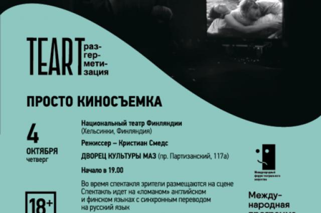 В Минске покажут спектакли из Финляндии