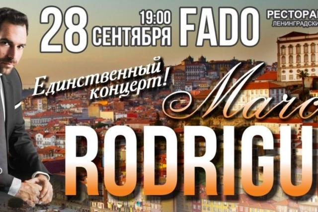 Marco Rodrigues - впервые в России!