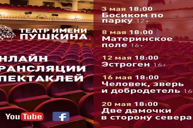 Театр Пушкина опубликовал расписание онлайн-трансляций на май