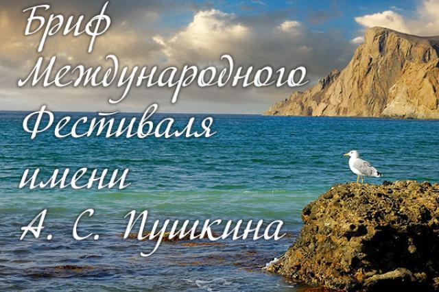 В Крыму пройдет литературный фестиваль к 220-летию со дня рождения Пушкина