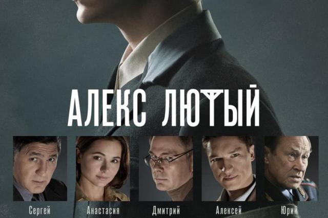 Сергей Пускепалис в историческом детективе «Алекс Лютый»