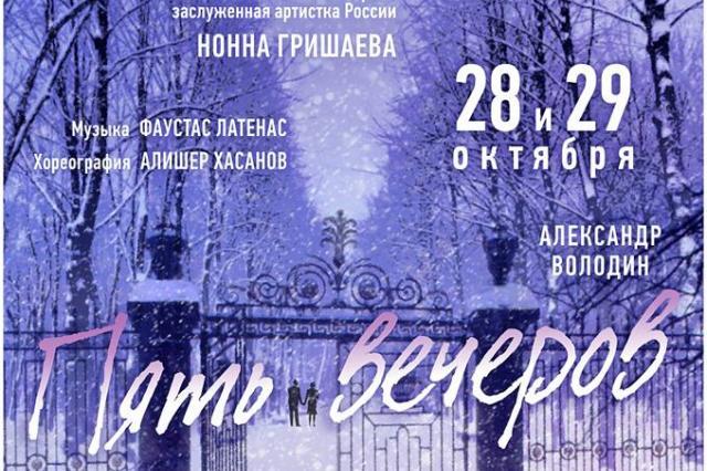 """Премьера спектакля """"Пять вечеров"""" с Нонной Гришаевой в главной роли"""