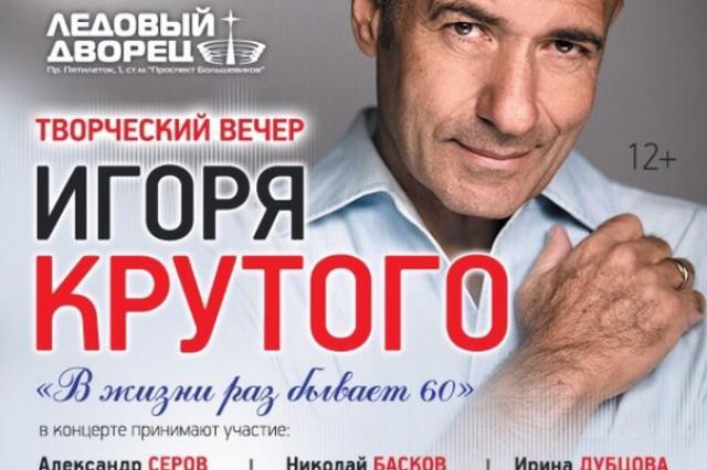 Творческий вечер Игоря Крутого сегодня в Санкт-Петербурге!